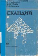 СКАНДИЙ. Коршунов Б.Г., Резник А.М., Семёнов С.А. М.: Металлургия, 1987, 184с.