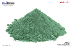 Ванадия (IV) оксид ацетилацетонат, 99%