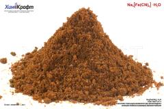 Натрия гексацианоферрат(III) моногидрат, 98% (ч)