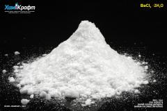 Бария хлорид дигидрат, 99.5% (ч)