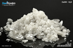 Цезия гидроксид моногидрат, 99% (ч)
