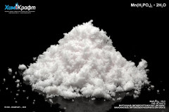Марганца (II) дигидроортофосфат дигидрат, 95% (хч)
