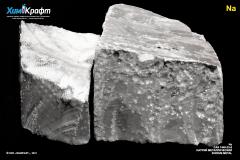 Натрий металлический, 99.9% (чда)