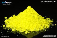 Аммония силикомолибдат моногидрат, 99% (ч)