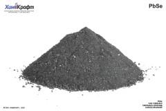 Свинца (II) селенид, 99% (ч)