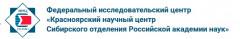 ФИЦ КНЦ СО РАН
