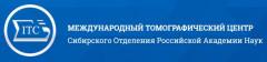 МТЦ СО РАН