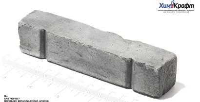 Молибден металлический штапик, 99.8%