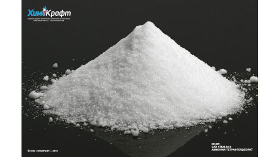 Аммония тетрафтороборат (ч)