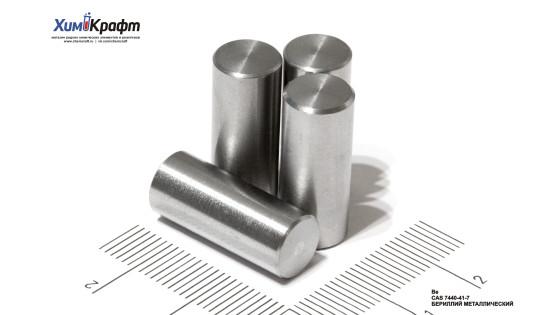 Бериллий металлический 99,9+% (22х9мм стержни)