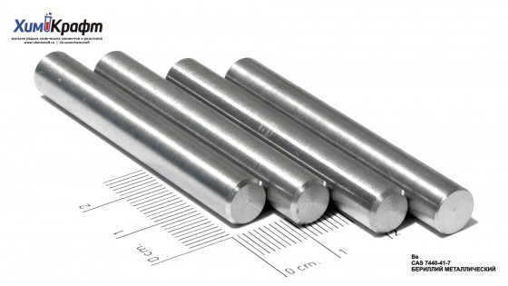 Бериллий металлический 99,9% (55х8мм стержни)