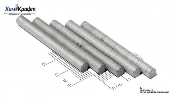 Бериллий металлический 99,9+% (50х5мм стержни)