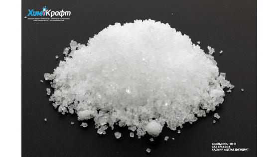 Кадмия ацетат дигидрат (чда)