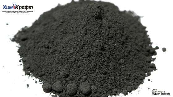 Кадмия селенид, для люминофоров (хч)