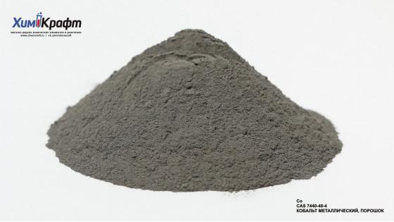 Кобальт металлический порошок, 99.3%
