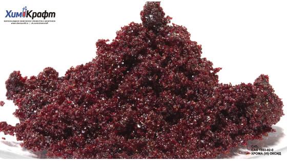 Хрома (VI) оксид (чда)