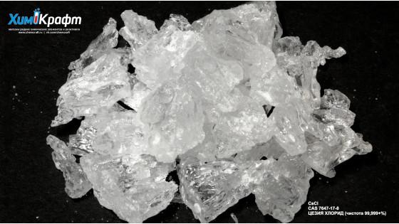 Цезия хлорид (99,999+%)