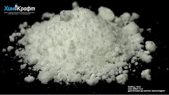 Диспрозия (III) нитрат пентагидрат (ч)