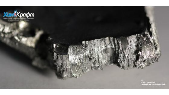 Эрбий металлический, дистиллированный (ЭрД-1)
