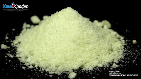 Гольмия (III) нитрат пентагидрат (хч)
