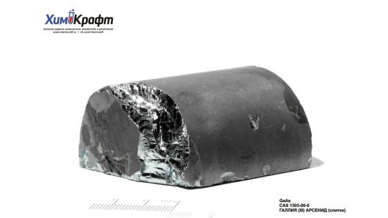 Галлия (III) арсенид (слиток). Масса=482,19 г
