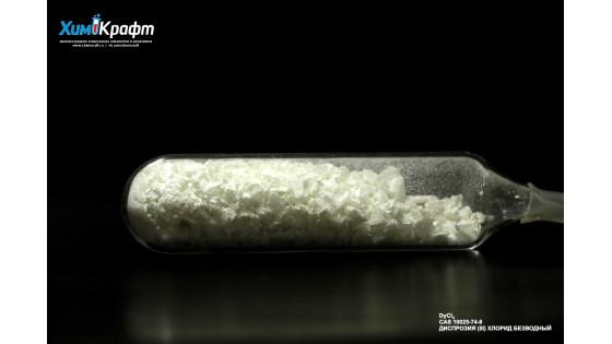 Диспрозия (III) хлорид безводный (99,99+%) ампула 29г