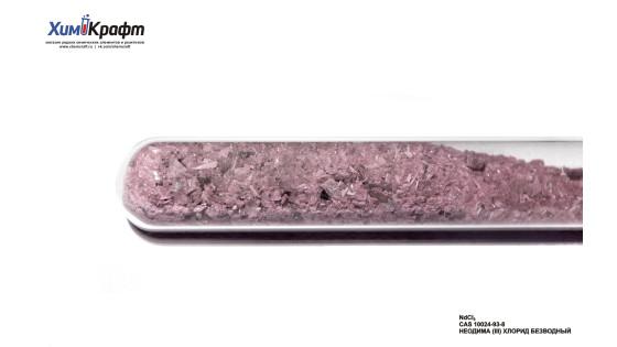 Неодима (III) хлорид безводный, 99.99% (нетто 68г)