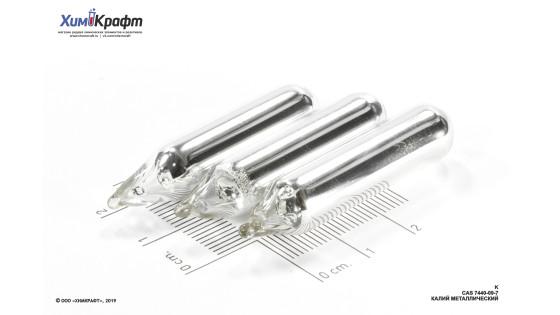 Калий металлический, ампула 5г нетто (99,99%)