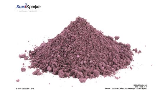 Калия гексатиоцианатохромат тетрагидрат (ч)