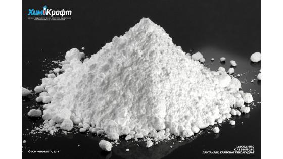 Лантана (III) карбонат гексагидрат (хч)