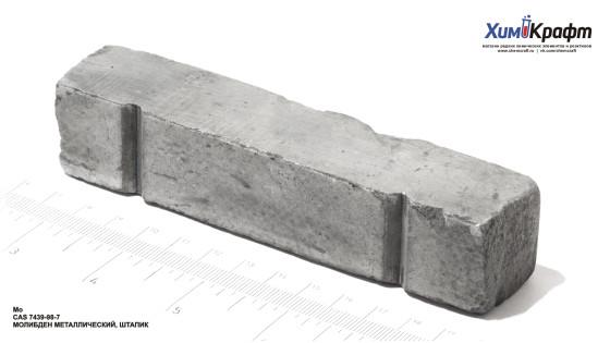 Молибден металлический, штапик (99,8+%)