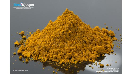 Натрия гексанитрокобальтат(III) полугидрат, чда