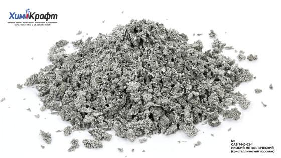 Ниобий металлический, мелкокристаллический порошок, 99.9%