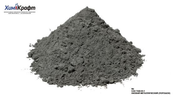 Ниобий металлический порошок, 99.8% (НбП)