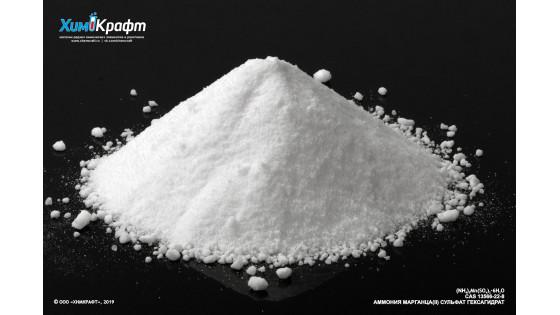Аммония-марганца(II) сульфат гексагидрат, (ч.)