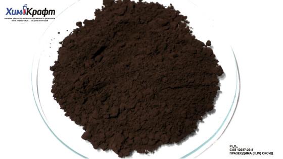 Празеодима (III,IV) оксид, 99,9% (ПрО-Л)