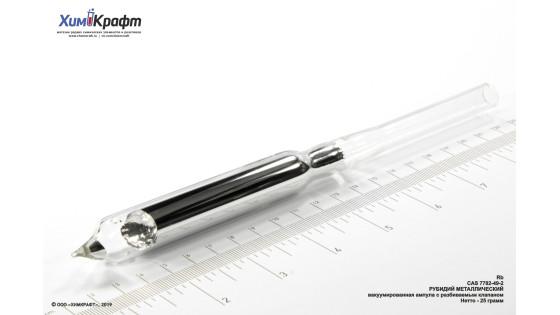 Рубидий металлический, ампула с разбиваемым клапаном 25г нетто (99,99+%)