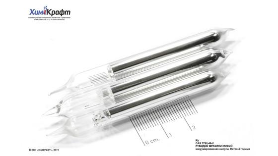 Рубидий металлический, ампула 4г нетто (99,99+%)