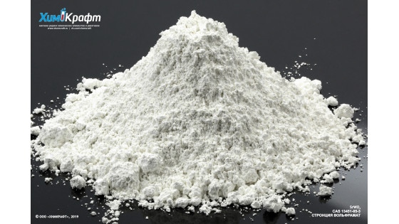 Стронция вольфрамат (99,9+%)