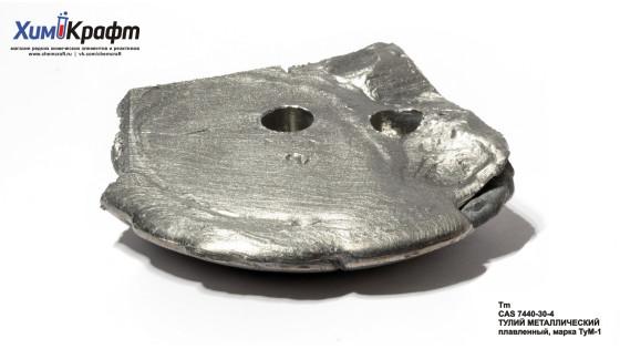 Тулий металлический (ТуМ-1)