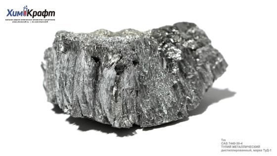 Тулий металлический, дистиллированный. Дендриты. (99,9+%)