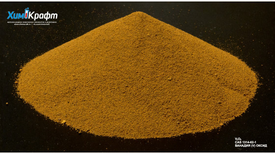 Ванадия (V) оксид (чда)