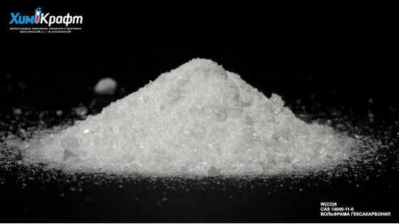 Вольфрама гексакарбонил (99+%)