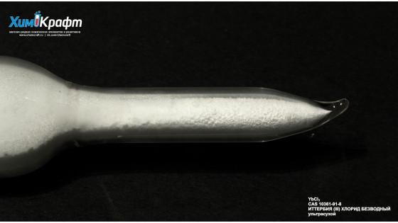 Иттербия (III) хлорид безводный (99,99+%)