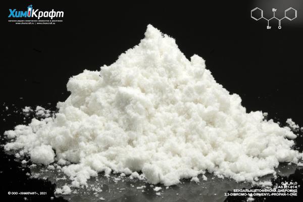 Бензальацетофенона дибромид, 99% (ч)