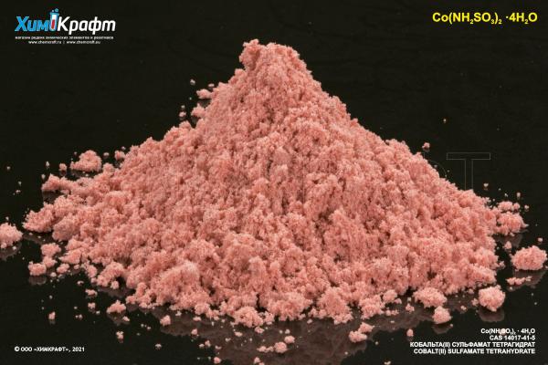 Кобальта (II) сульфамат тетрагидрат, 99% (ч)