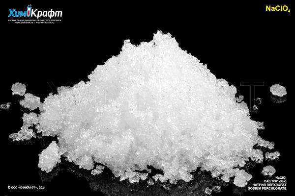 Натрия перхлорат, 98% (ч)