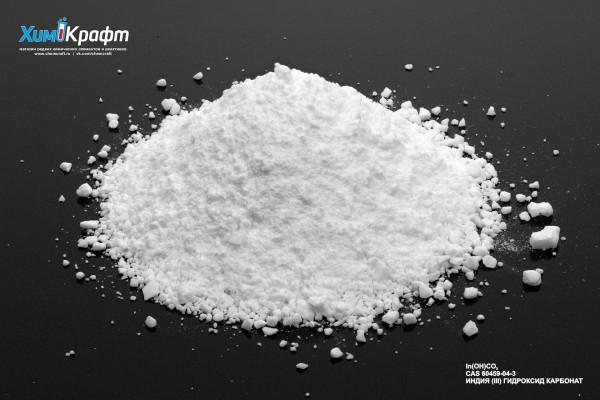 Индия (III) карбонат гидроксид, 98% (ч)
