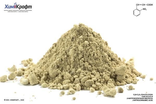 2-Нитрокоричная кислота, 98% (ч)