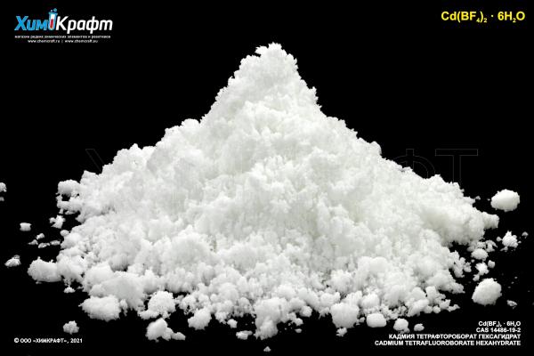 Кадмия тетрафтороборат гексагидрат, 99% (ч)
